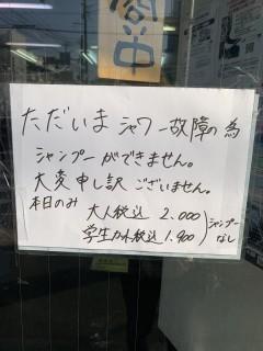 ⚠️重要なお知らせ
