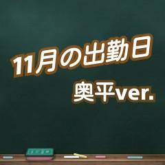 11月出勤日【オクダイラver.】