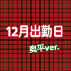 12月の出勤日【オクダイラ】