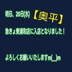 明日、東浦和に出勤します!