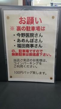 ☆お願い☆