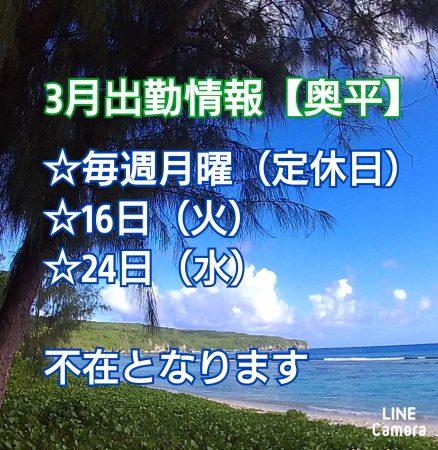 3月の【奥平出勤情報】