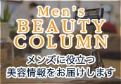 メンズに役立つ美容情報