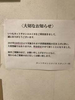 料金改正のお知らせ!