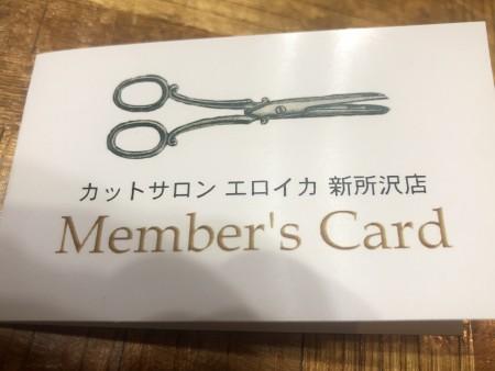 メンバーズカードについて