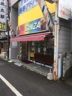 カットサロンギンザ東浦和店営業時間(#^.^#)