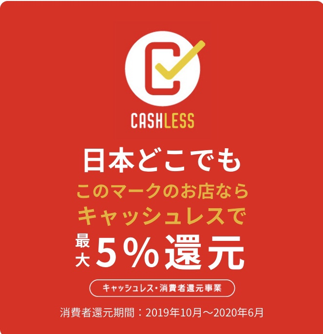 PayPay5%還元明日まで!