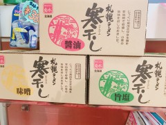 大好評販売中!!菊水ラーメン!