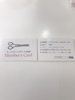 メンバーズカードについて!