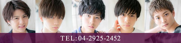 ハンサムClassic新所沢店電話番号