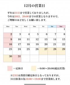 12月の営業日、営業時間について