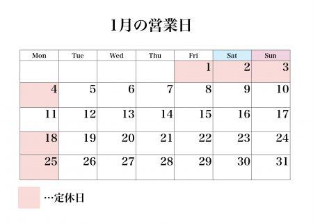 1月の営業時間について