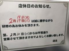 店休日のお知らせ!