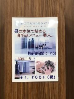 【育毛活メニュー登場!!】