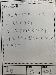 【田中】様