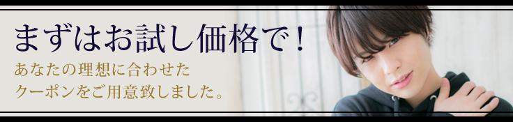 理容室ハンサム Classic戸田店のクーポン