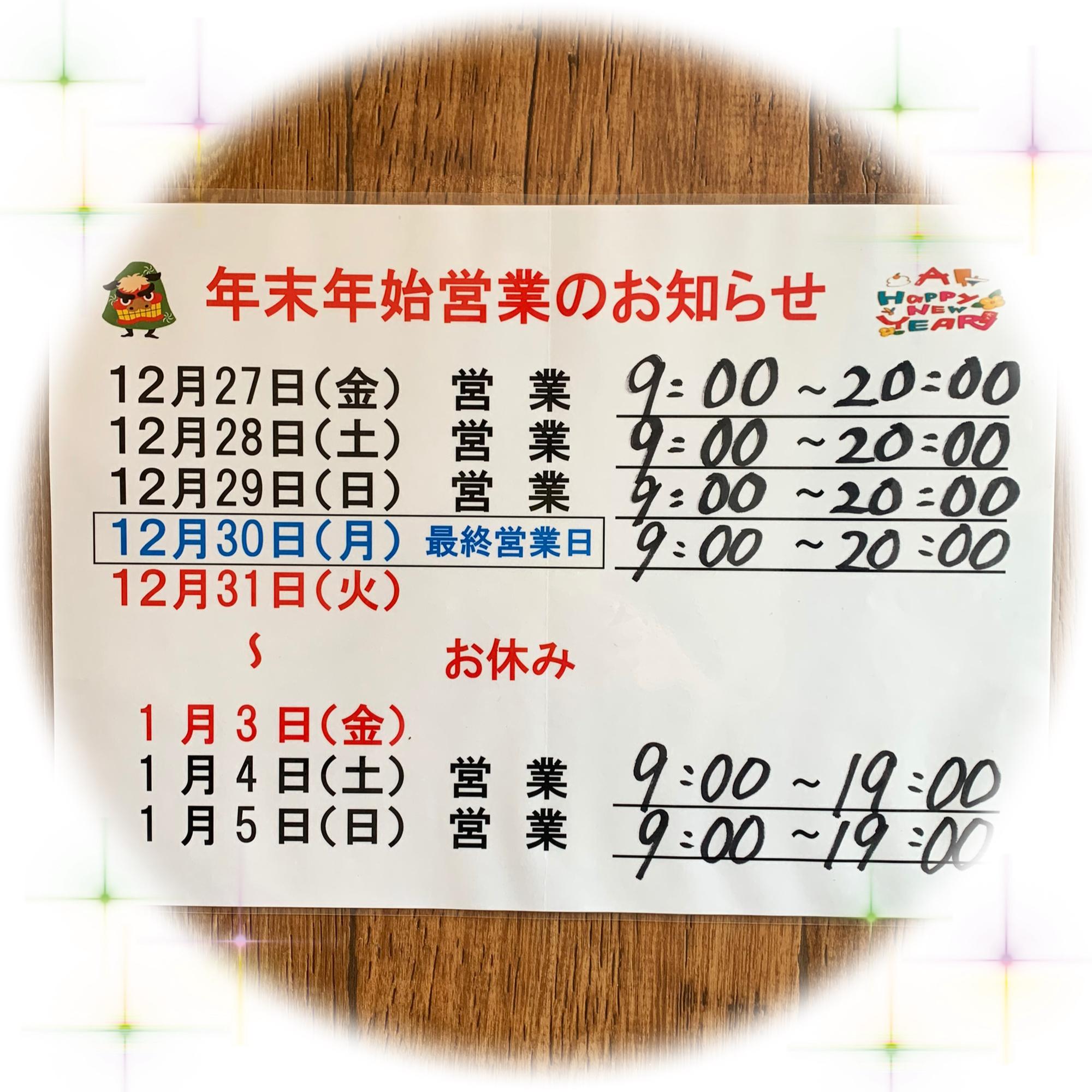 〜年末年始の営業時間〜