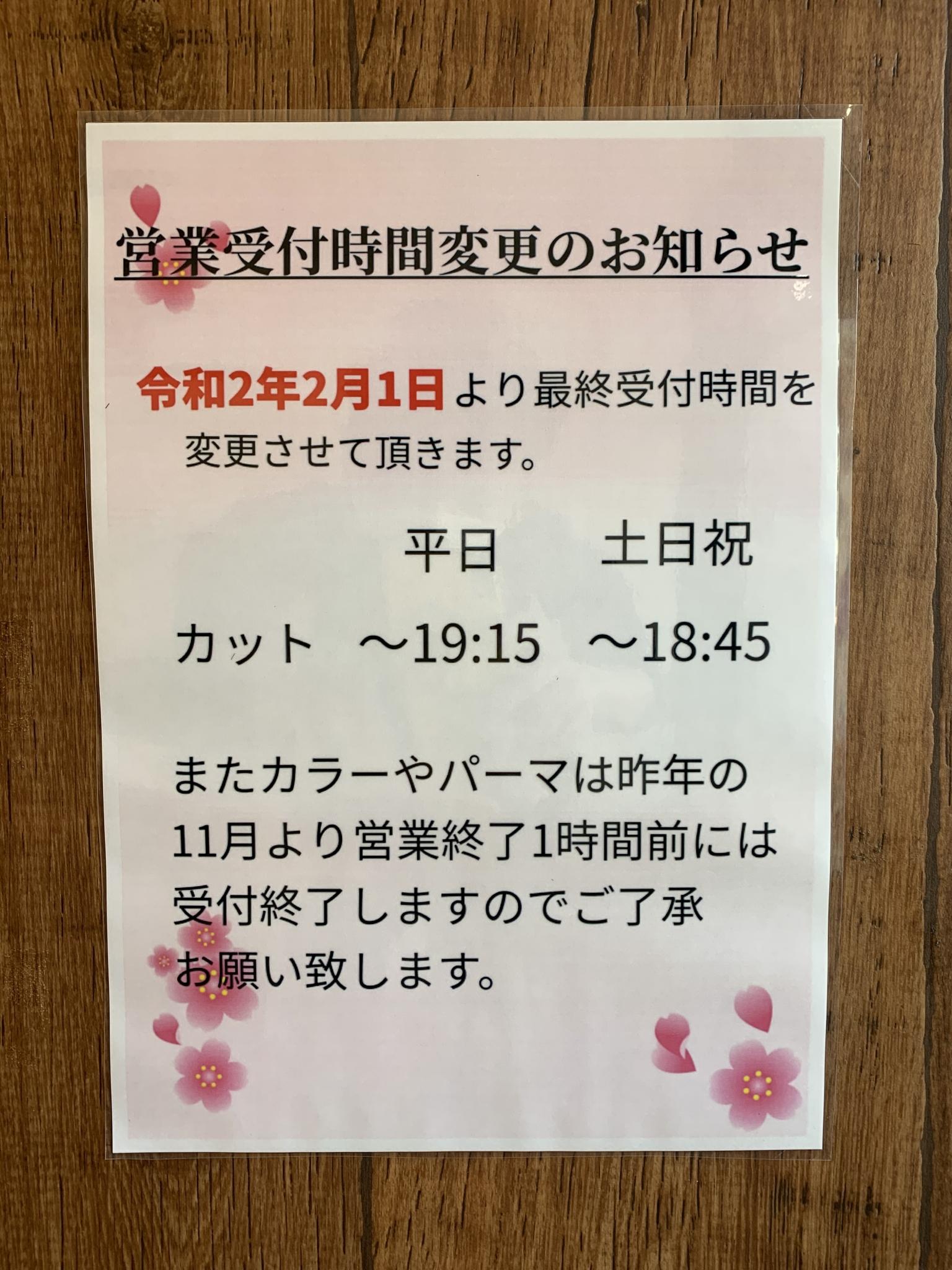 〜受付時間のお知らせ〜
