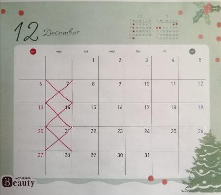 12月の公休のお知らせ