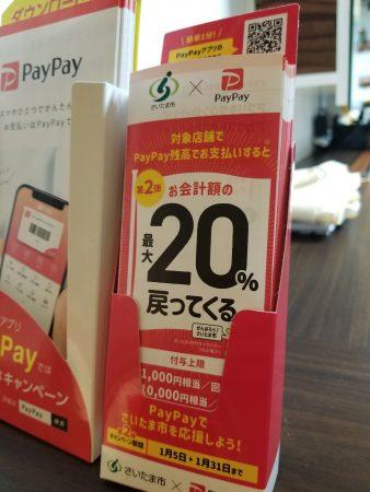 PayPay×さいたま市 還元率最大20%キャンペーン第2弾!