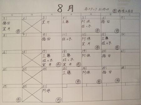 8月各スタッフのお休みと西垣入店日のお知らせ