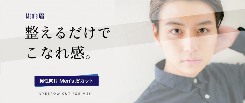 Men's 眉カット