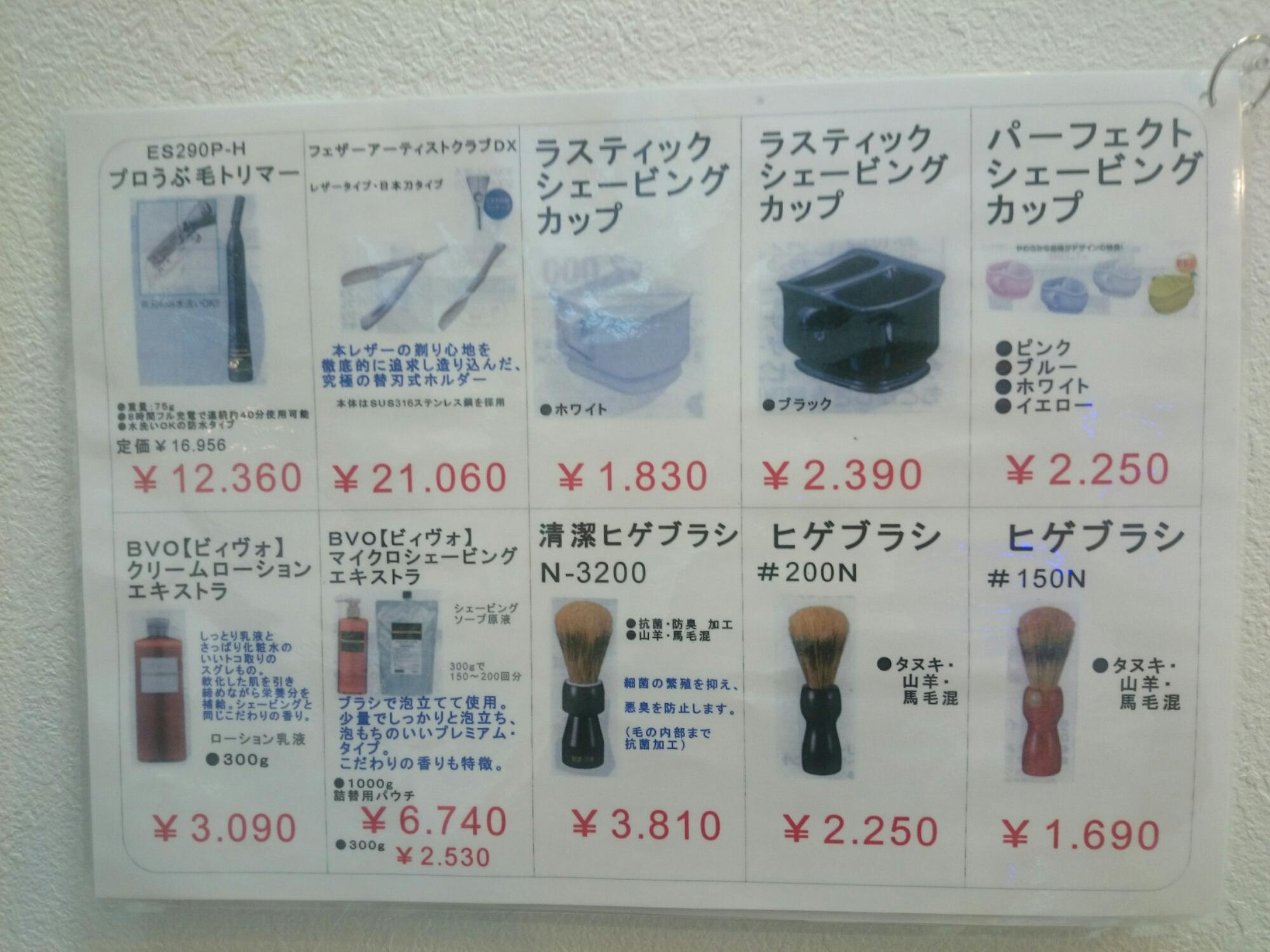 サロン商品