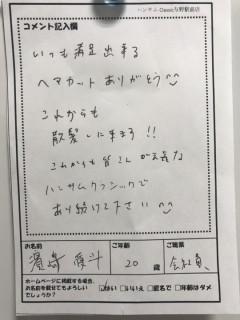 お客様の声(濱崎 愛斗様)