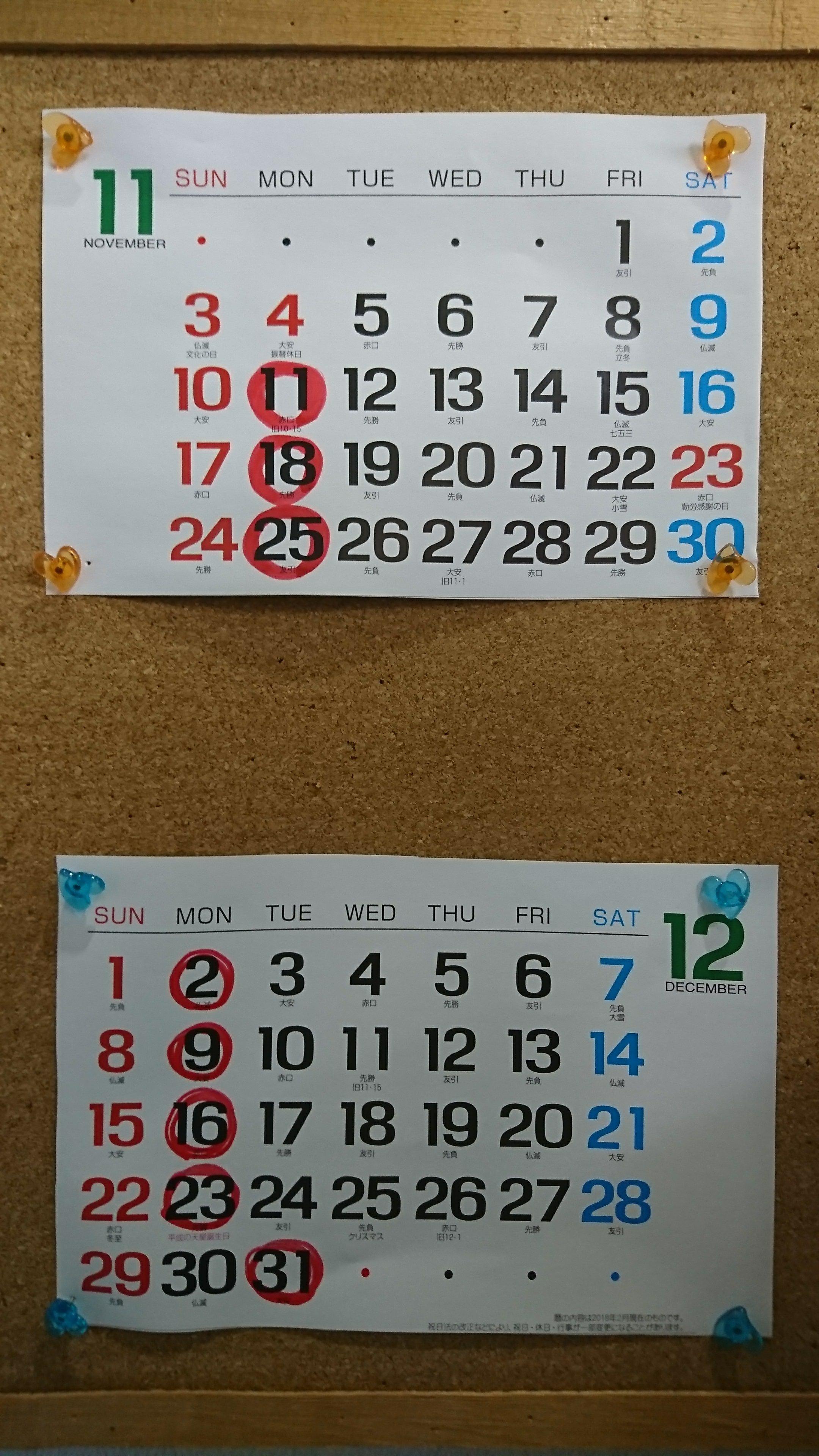 11月、12月の定休日のお知らせです💁